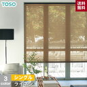 リスタで買える「【プリーツスクリーン】【オーダー10,290円〜】【500円OFFセール中】TOSO プリーツスクリーン シングルスタイル ライネン__pleats-ts-s27」の画像です。価格は1円になります。