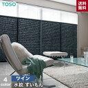 リスタで買える「【プリーツスクリーン】【オーダー17,360円〜】【500円OFFセール中】【はっ水】TOSO プリーツスクリーン ツインスタイル 水紋__pleats-ts-t11」の画像です。価格は1円になります。
