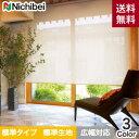 リスタで買える「【ロールスクリーン】【オーダー13,950円〜】ニチベイ ロールスクリーン ソフィー ツヅリ 標準タイプ すだれ調 広幅対応OK__roll-nichibei-044」の画像です。価格は1円になります。
