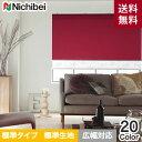 リスタで買える「【ロールスクリーン】【オーダー8,400円〜】ニチベイ ロールスクリーン ソフィー ラフィー 標準タイプ 標準生地 広幅対応OK__roll-nichibei-051」の画像です。価格は1円になります。