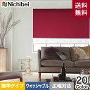 リスタで買える「【ロールスクリーン】【オーダー8,950円〜】ニチベイ ロールスクリーン ソフィー ラフィー 標準タイプ ウォッシャブル生地 広幅対応OK__roll-nichibei-052」の画像です。価格は1円になります。