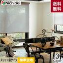 リスタで買える「【ロールスクリーン】【オーダー7,250円〜】ニチベイ ロールスクリーン ソフィー デュール スリット窓タイプ 標準生地__roll-nichibei-060」の画像です。価格は1円になります。