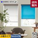 リスタで買える「【ロールスクリーン】【オーダー6,600円〜】タチカワブラインド ロールスクリーン ラルク エブリ 小窓タイプ ウォッシャブル生地__roll-tachibl-057」の画像です。価格は1円になります。