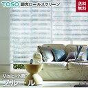 リスタで買える「【ロールスクリーン】【オーダー24,170円〜】TOSO 調光ロールスクリーン ビジック小窓 フルール__lc_roll-ts-013」の画像です。価格は1円になります。