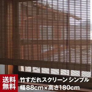 【ロールスクリーン】竹すだれスクリーン シンプル RESTAオリジナル 和風ロールアップスクリーン 既製サイズ 幅88cm×高さ180cm*2 3__rs-dk-rc81
