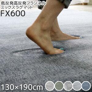 低反発高反発フランネルミックスラグマットFX600190x190cm