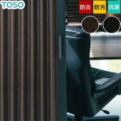【アコーディオンドア】【オーダー26,800円〜】【TOSO】アコーディオンカーテン 高級感のある落ち着いた革調が大人っぽい印象 クローザ エクセル「リーガル」__ac-ce-ri