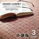 リスタで買える「【オーダーカーペット】【21円〜】サンゲツ オーダーカーペット 【サンアメーズ】(10cm×10cm__ocsa-as」の画像です。価格は1円になります。