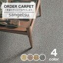 リスタで買える「【オーダーカーペット】【15円〜】サンゲツ オーダーカーペット 【サンフレンディ】(10cm×10cm__ocsa-fy」の画像です。価格は1円になります。
