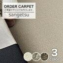 リスタで買える「【オーダーカーペット】【31円〜】サンゲツ オーダーカーペット 【サンシャリオII】(10cm×10cm__ocsa-hl」の画像です。価格は1円になります。