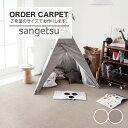 リスタで買える「【オーダーカーペット】【20円〜】サンゲツ オーダーカーペット 【サンペンタゴン・プレーン】(10cm×10cm__ocsa-pe-plain」の画像です。価格は1円になります。