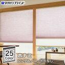 リスタで買える「【プリーツスクリーン】【オーダー9,130円〜】タチカワブラインド プリーツスクリーン フィーユ 標準・シングルタイプ ホナミ__ps-tb-fs23」の画像です。価格は1円になります。