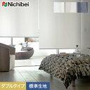 リスタで買える「【ロールスクリーン】【オーダー13,940円〜】ダブルロールスクリーン ニチベイ ソフィー ダブルタイプ シャロル 標準生地__wroll-nichibei-004」の画像です。価格は1円になります。