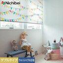 リスタで買える「【ロールスクリーン】【オーダー16,730円〜】ダブルロールスクリーン ニチベイ ソフィー ダブルタイプ パーティ ウォッシャブル生地__wroll-nichibei-054」の画像です。価格は1円になります。