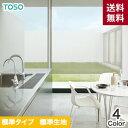 リスタで買える「【ロールスクリーン】【オーダー8,160円〜】TOSO ロールスクリーン コルトシフォン 標準タイプ 標準生地__roll-toso-033」の画像です。価格は1円になります。