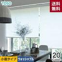 リスタで買える「【ロールスクリーン】【オーダー7,950円〜】TOSO ロールスクリーン ルノプレーン 小窓用 ウォッシャブル生地__roll-toso-075」の画像です。価格は1円になります。