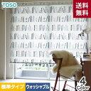 リスタで買える「【ロールスクリーン】【オーダー11,730円〜】TOSO ロールスクリーン マイセマ 標準タイプ ウォッシャブル生地__roll-toso-088」の画像です。価格は1円になります。