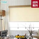 リスタで買える「【ロールスクリーン】【オーダー14,720円〜】ダブルロールスクリーン TOSO マイテックダブル ルノプレーン 標準生地__wroll-toso-002」の画像です。価格は1円になります。