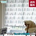 リスタで買える「【ロールスクリーン】【オーダー16,980円〜】ダブルロールスクリーン TOSO マイテックダブル オーディー ウォッシャブル生地__wroll-toso-019」の画像です。価格は1円になります。