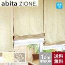 リスタで買える「シェードカーテン ローマンシェード オーダー8,520円〜シンコール abita ZIONE ファイン__oct_si0111」の画像です。価格は1円になります。
