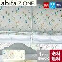 リスタで買える「シェードカーテン ローマンシェード オーダー8,630円〜シンコール abita ZIONE ペタル__oct_si0189」の画像です。価格は1円になります。