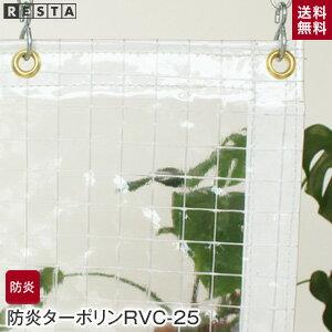 【ビニールカーテン】【オーダー6,250円〜】《送料無料》RESTAオリジナル 糸入りビニールカーテン 防炎ターポリン RVC-25 楽々サイズオーダー__vc-sk2500