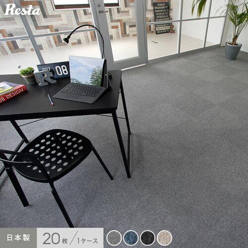 リスタオリジナル タイル カーペット 50×50 1ケース【タイルカーペット 日本...