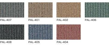 【タイルカーペット】シンコール 高級タイルカーペット パルコ ライン*PAL-407 PAL-401 PAL-402 PAL-406 PAL-408 PAL-405 PAL-404