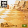 【タイルカーペット】天然素材 タイルカーペット 竹タイルECOプラス 40cm角*ECO-NN40 ECO-BN40