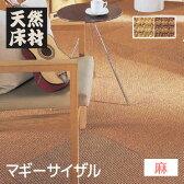 【タイルカーペット】天然素材 タイルカーペット 麻 マギーサイザル 50cm角*N-1000-T B-3000-T