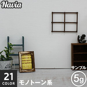 【塗料】【ペンキ】NAVIA サンプル 5g モノトーン系*NA-037-5G-S NA-051-5G-S NA-047-5G-S NA-052-5G-S NA-053-5G-S NA-048-5G-S NA-054-5G-S NA-049-5G-S NA-050-5G-S NA-081-5G-S NA-087-5G-S NA-088-5G-S NA-108-5G-S NA-111-5G-S NA-112-5G-S NA-118-5G-S