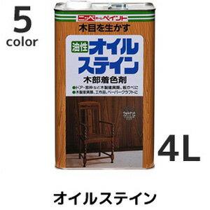 【塗料】オイルステイン 木部用着色剤 4L*MPL ZKV MHG TEAK WLN__np-oswc-400-