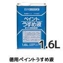 ペイントうすめ液 1.6L__np-pdil-160
