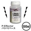 【塗料】クラック(ひび割れ)させる下塗りベース P-Effector パリパリベース 500ml__np-pef-p-500