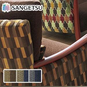 【椅子生地】DIYでの自作・張替えに サンゲツ プレミアムデザイン 椅子張り生地 クロスドミノ*UP8012 UP8013 UP8014