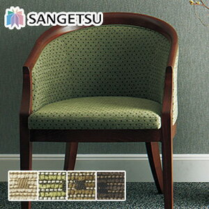 【椅子生地】DIYでの自作・張替えに サンゲツ パターン 椅子張り生地 ステップスクエア*UP8222 UP8223 UP8224 UP8225