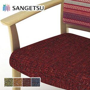 【椅子生地】DIYでの自作・張替えに サンゲツ プレーン 椅子張り生地 アコルデ*UP8451 UP8452 UP8453 UP8454