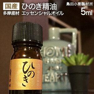 東京特産_ひのき精油