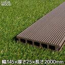 ウッドデッキ 人工木 人工木 ウッドデッキ ルチア・ウッド LUCIA WOOD デッキ材(床板) 中空仕様 幅145×厚さ25×長さ1995mm__lw-145-