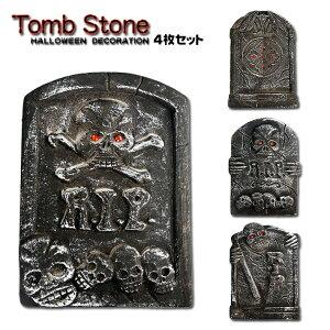 【Form Tomb Stone SET フォーム トゥームストーン セット】墓石 スカル ガイコツ ハロウィン ホラー 小道具 ディスプレイ インテリア イベント シーズン【ポイント】