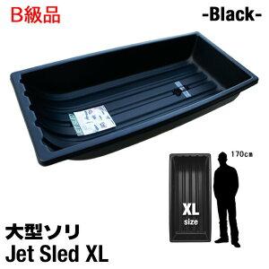 【B級品】【国内在庫】大型ソリ【黒】【特大サイズ 】Jet Sled XL (Black) ジェットスレッド ブラック そり 雪遊び 雪対策 レジャー スキー スノボ スノーモービルわかさぎ釣り アウトドア 猟 頑