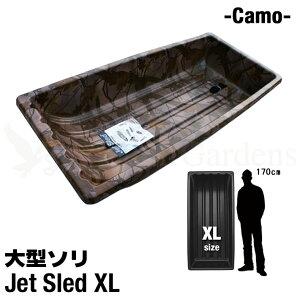 大型ソリ【迷彩柄】【XLサイズ】【特大サイズ】Jet Sled XL (Camouflage)ジェットスレッド そり 雪遊び 雪対策 カモフラージュ【ポイント】
