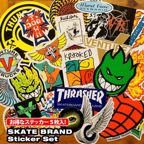 スケートブランド お得なステッカーセット!【5枚入】【柄おまかせ】【1000円ポッキリ】スケートボード スケボー USA アメリカ ステッカー シール デカール ロゴ SKATE BRAND Sticker Set(5枚セット)【ポイント】