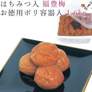 梅干しはちみつ送料無料1.6kg福豊梅紀州南高梅梅うめ和歌山蜂蜜減塩焼酎徳用ポリ容器家庭