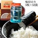 【北畑海苔】【A-30】のり 新中丸 8切5枚52袋詰 塩ビ...