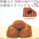 梅干し 1.1kg 黒酢の梅 エコパック入り 紀州 南高梅 ...