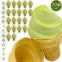 玉林園 グリーンソフト 20個セット和歌山特産 抹茶ソフトクリーム ソフトクリーム抹茶 スイーツ...