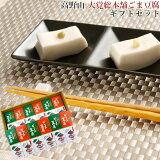 大覚総本舗 ごま豆腐 詰合せ セット C-1 送料無料紀州 高野山 胡麻豆腐 ゴマ豆腐 ギフト