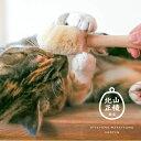 北山正積商店 ペット たわし ブラシ 猫 ペットたわし ペットブラシ【Aタイプ】 ねこちゃんブラシ 猫ブラシ ペット用たわし ブラッシング 猫用品 おしゃれ 北欧 ねこのきもち テレビ あす楽 贈り物 プレゼント ギフト