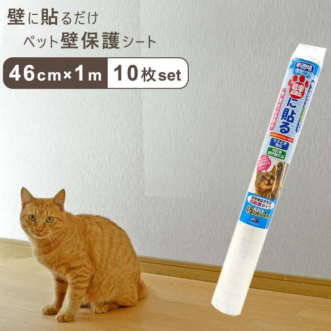 ペット壁保護シート はがせる弱粘着タイプ 半透明 46cm×1m 10枚セット 犬 猫 ひっかき 爪とぎ防止 汚れ防止 PETP-02S 落書き 日本製 リンテックコマース